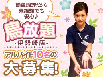 焼き鳥専門店 鳥放題 伊勢崎店のアルバイト情報