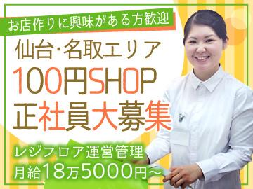 (株)ベルーフ <<仙台・名取6店舗合同>>のアルバイト情報