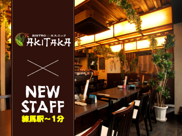 BISTRO エスニック AkiTakaのアルバイト情報