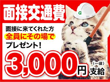 グリーン警備保障株式会社 赤羽支社/A1600110500