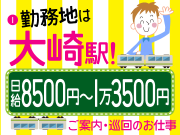 大崎駅での「ご案内」「巡回」!駅だから通勤ラク×2♪