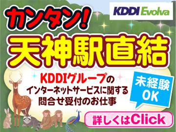 株式会社KDDIエボルバ 九州・四国支社/IA018360のアルバイト情報