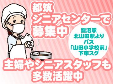 葉隠勇進株式会社 【都築シニアセンター】のアルバイト情報