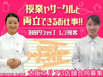 (株)ベルーフ 心斎橋店・新今宮店・ららぽーと和泉店のアルバイト情報