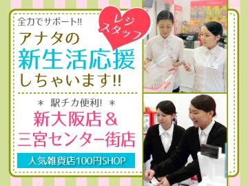 (株)ベルーフ ◆ 新大阪店&三宮センター街店 ◆のアルバイト情報