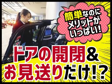 日本交通株式会社 本社のアルバイト情報