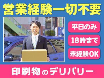 キンコーズ・ジャパン株式会社 ≪大阪・京都エリア≫のアルバイト情報