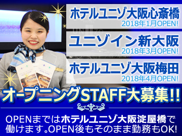 ホテルユニゾ大阪心斎橋のアルバイト情報