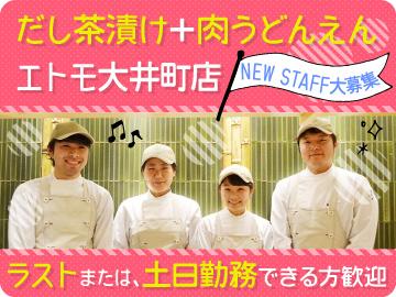 だし茶漬け+肉うどん えん エトモ大井町店のアルバイト情報