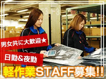 (株)ワールドサプライ 納品サービス部十三営業所のアルバイト情報