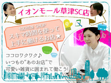 (株)ベルーフ <イオンモール草津SC店>のアルバイト情報