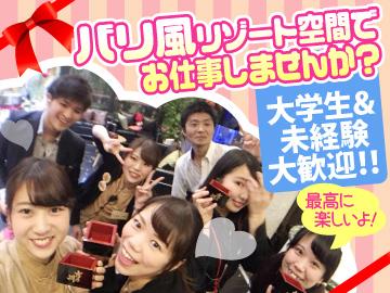 パセラリゾーツ渋谷店のアルバイト情報