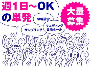 株式会社ヒト・コミュニケーションズ /01o02017020902のアルバイト情報