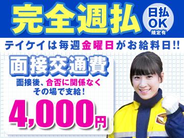 テイケイ株式会社 <都内・神奈川・埼玉・千葉エリア>のアルバイト情報