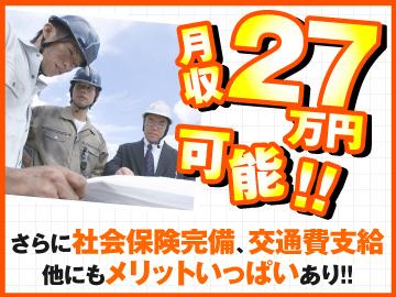 有限会社 岡田工業のアルバイト情報