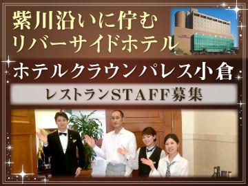 ホテルクラウンパレス小倉 レストラン「ラヴァント」のアルバイト情報