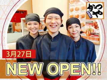 かつや キュービックプラザ新横浜(仮称)のアルバイト情報
