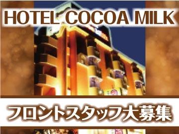 ココアミルクのアルバイト情報