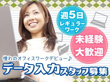 株式会社プラスアルファ 広島支店<応募コード 2-FH17-6>のアルバイト情報
