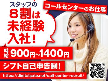 デジタルゲイト株式会社のアルバイト情報