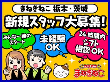 カラオケまねきねこ (株式会社コシダカ)のアルバイト情報