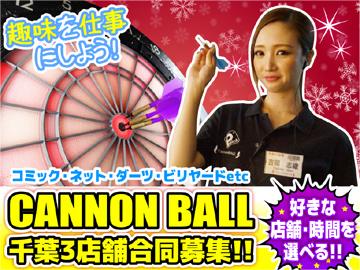 キャノンボール(1)市原店(2)鎌ヶ谷店(3)西船橋店のアルバイト情報