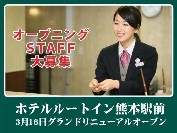 ホテルルートイン熊本駅前のアルバイト情報