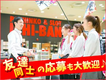 (株)イチバン・コーポレーション ★7店舗同時募集!!★のアルバイト情報