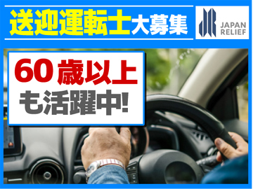 株式会社ジャパン・リリーフ関東のアルバイト情報