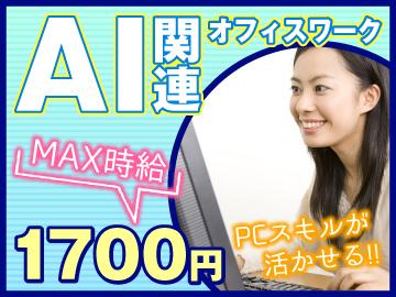 株式会社プラスアルファ 新宿支店<応募コード 2-FJ-8>のアルバイト情報