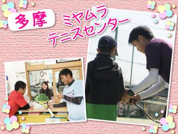 ミヤムラテニスセンターのアルバイト情報