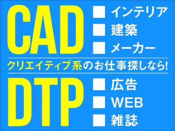 テンプスタッフ 株式会社 CAD・Design事業部のアルバイト情報