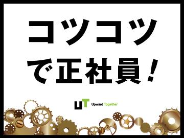 UTエイム株式会社【広告No.T000247】のアルバイト情報