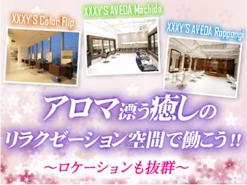 【XXXY'S(サイズ)】株式会社パナシェのアルバイト情報