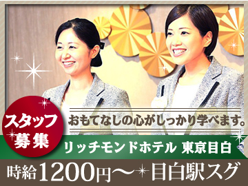 リッチモンドホテル東京目白のアルバイト情報