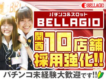 BELLAGIO 関西10店舗合同募集のアルバイト情報