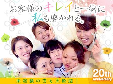 エステティックサロン グランモア/愛知・岐阜・三重・静岡のアルバイト情報