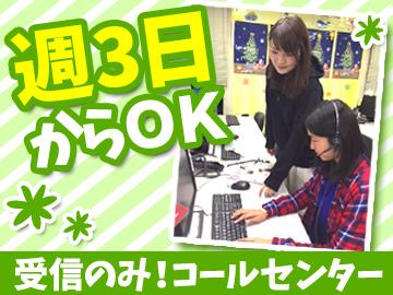 株式会社ベルーナ  <上尾エリア>コールセンターのアルバイト情報