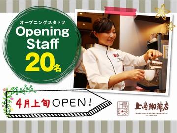 上島珈琲店 トレッサ横浜店のアルバイト情報
