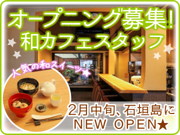 石垣島あのん/株式会社サザエ食品のアルバイト情報