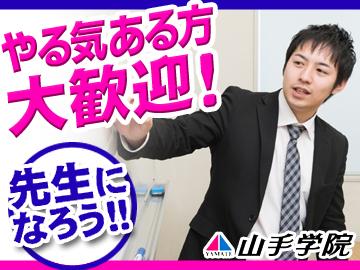 株式会社山手学院 【7校舎で募集中】のアルバイト情報