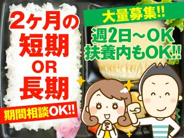 株式会社グロップ 梅田オフィスのアルバイト情報