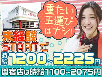 ジュピター (1)千代田店 (2)関宿店(3)石下店のアルバイト情報