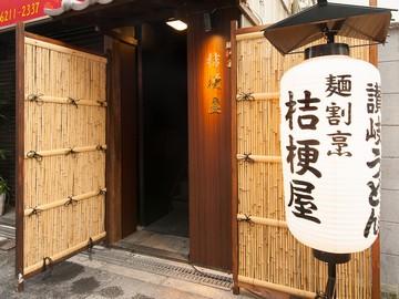 桔梗屋(ききょうや) 南店 /株式会社トータルシステムのアルバイト情報