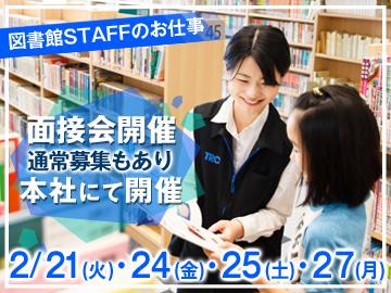 株式会社図書館流通センター  ◆首都圏面接会採用係◆