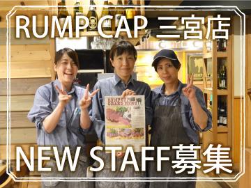 ランプキャップ 三宮店のアルバイト情報