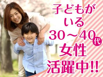 プロステージ株式会社 福岡支社のアルバイト情報