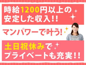マンパワーグループ株式会社 仙台支店のアルバイト情報