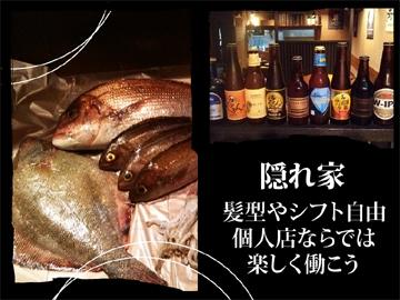 隠れ家 旬菜料理・純米酒のアルバイト情報
