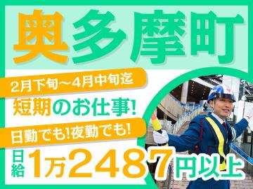シンテイ警備(株)多摩支社/A3200100104のアルバイト情報